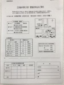 江井島中夏服注文