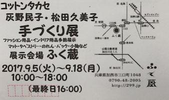 福蔵ハガキ裏2