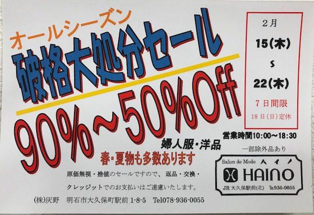 オールシーズンハガキ画像H30.2.14